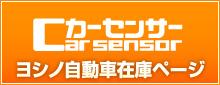 カーセンサーヨシノ自動車在庫ページ