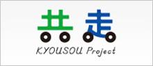 共走プロジェクト