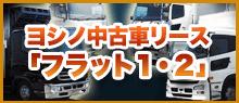 ヨシノ自動車短期リース専門サイト