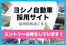 ヨシノ自動車採用サイト