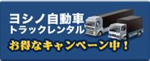 ヨシノ自動車トラックレンタル専用サイト