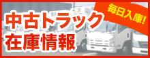 ヨシノ自動車中古トラック販売専門サイト