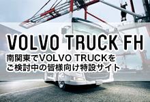 VOLVO TRUCK FH | 南関東でボルボトラックをご検討中の皆様向け特設サイト